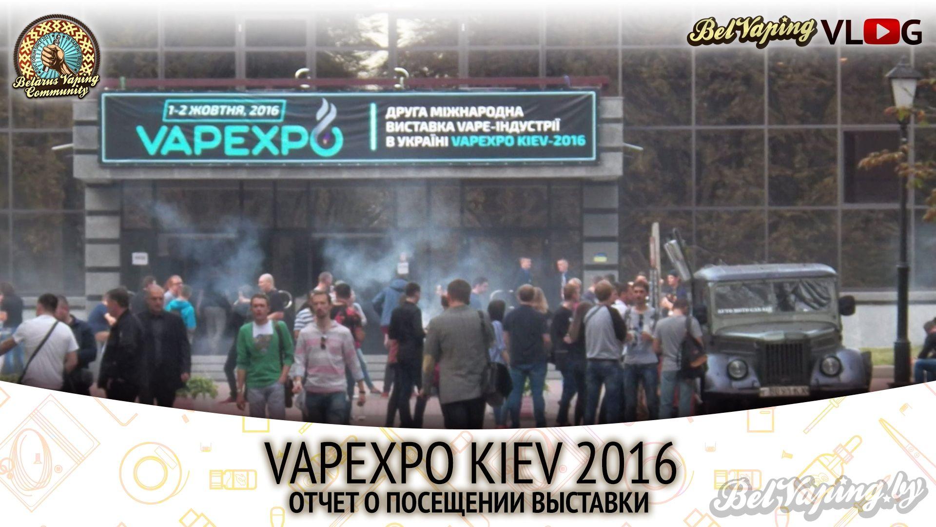 Отчёт о посещении выставки Vapexpo Kiev 2016