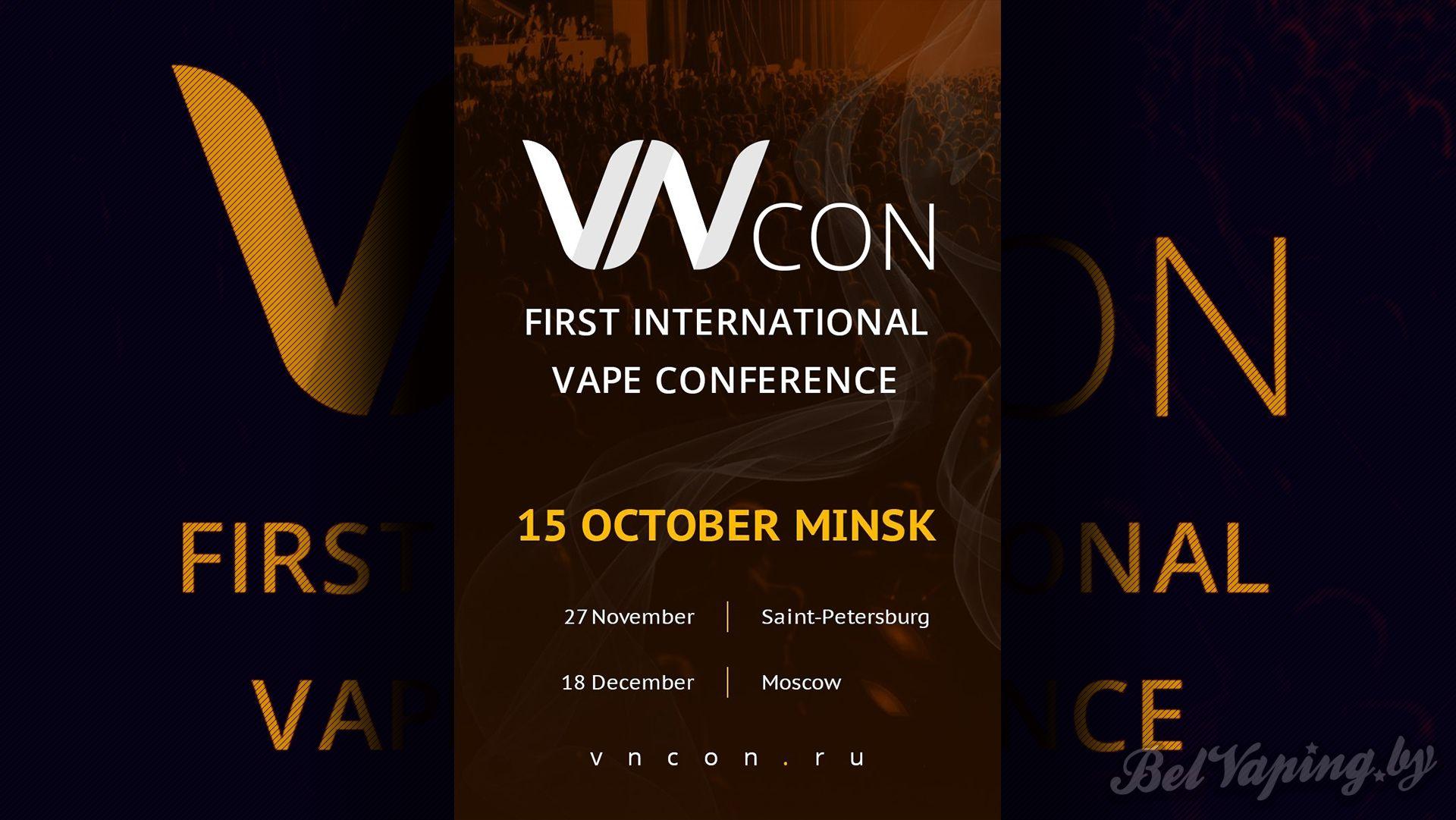 Вейп-выставка в Республике Беларусь — VN CON 2016 MINSK