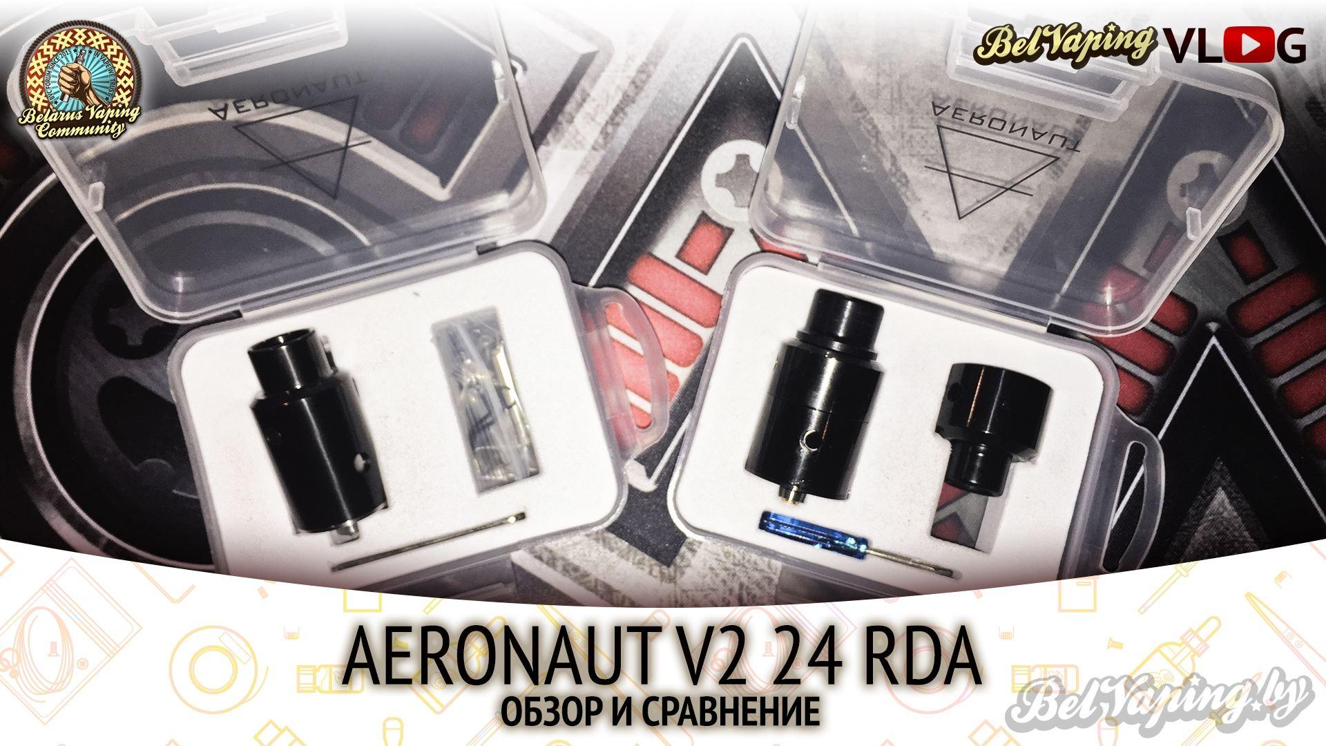 Обзор дрипки Aeronaut V2 RDA 24mm