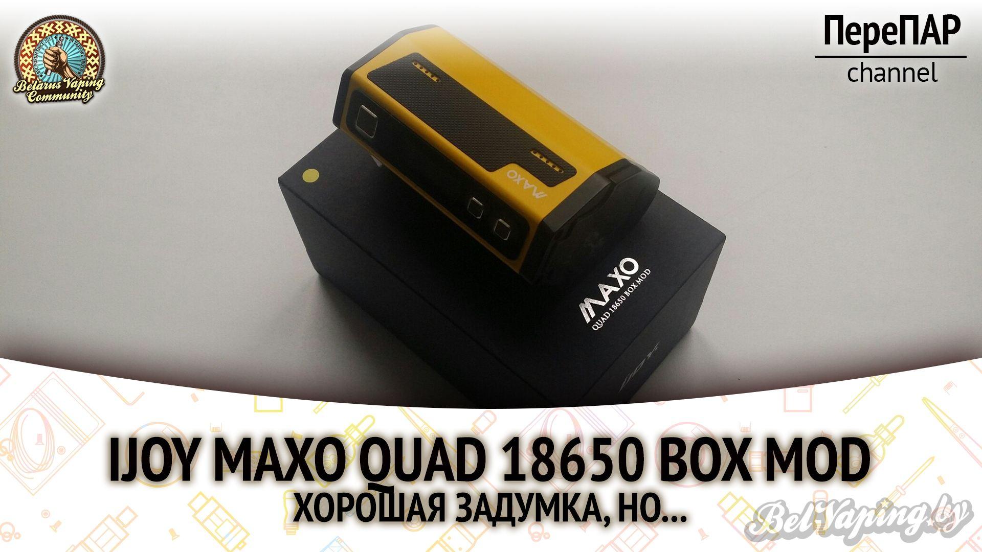 Обзор IJOY MAXO QUAD 18650 BOX MOD