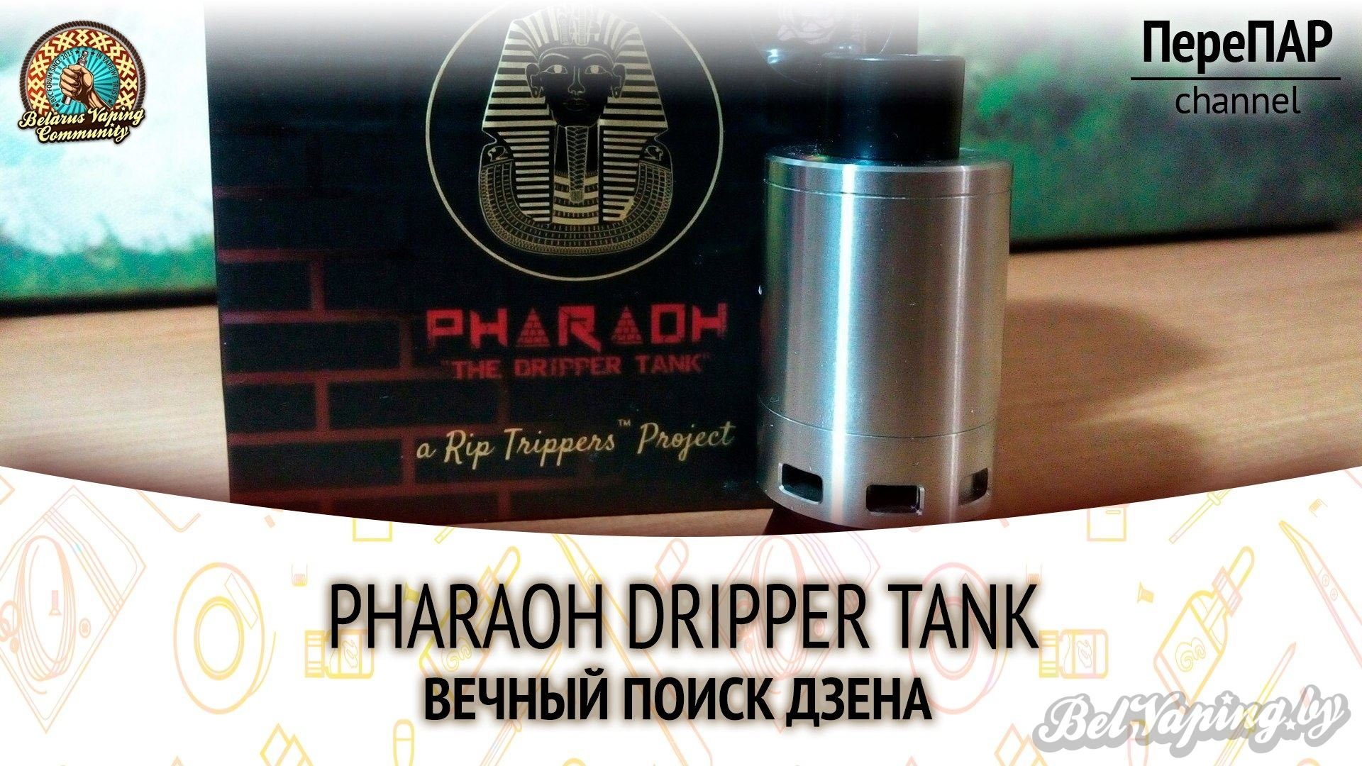 Обзор Pharaoh Dripper Tank от Digiflavor и RiP Trippers