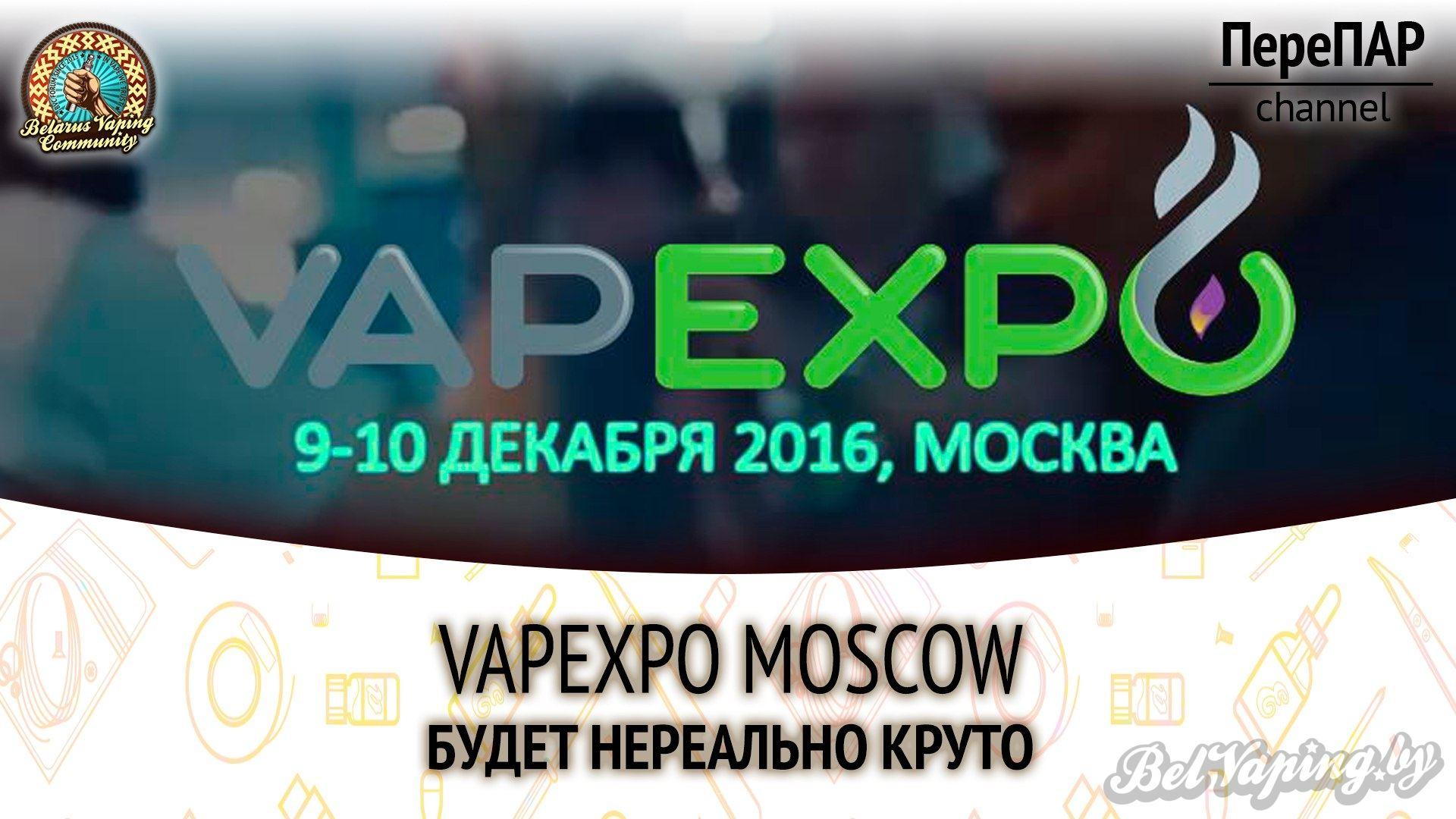 Приглашение на VAPEXPO MOSCOW