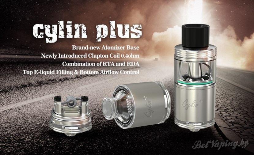 Атомайзер Wismec Cylin Plus