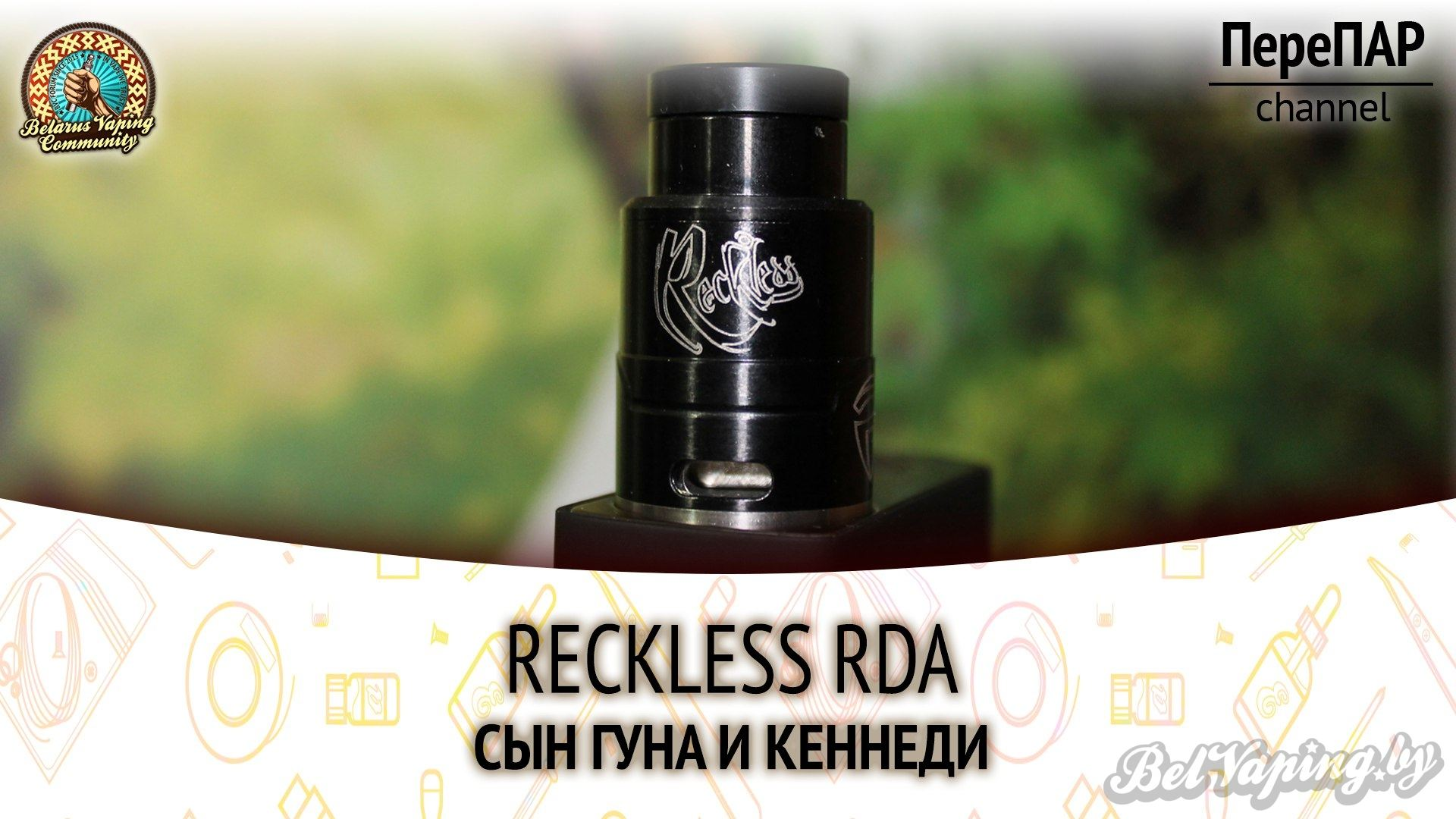Обзор дрипки Reckless RDA