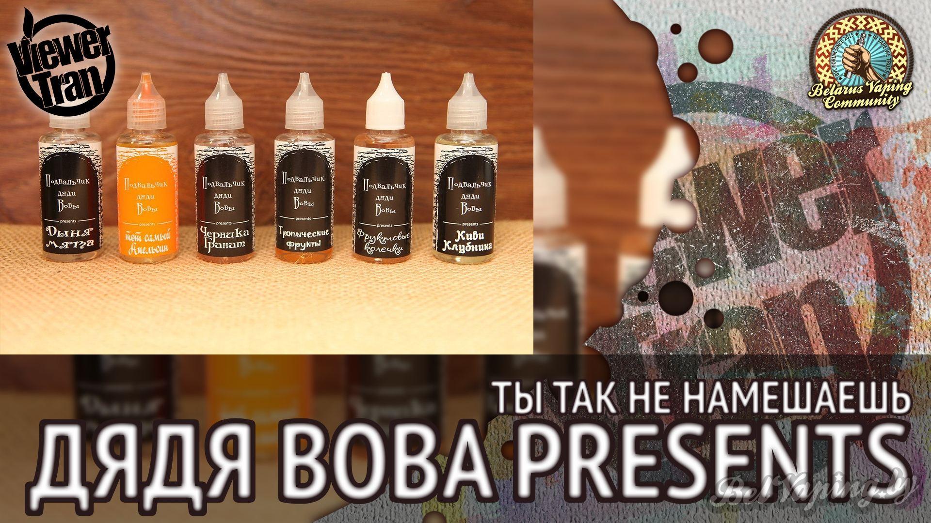 Обзор жидкости Дядя Вова Presents