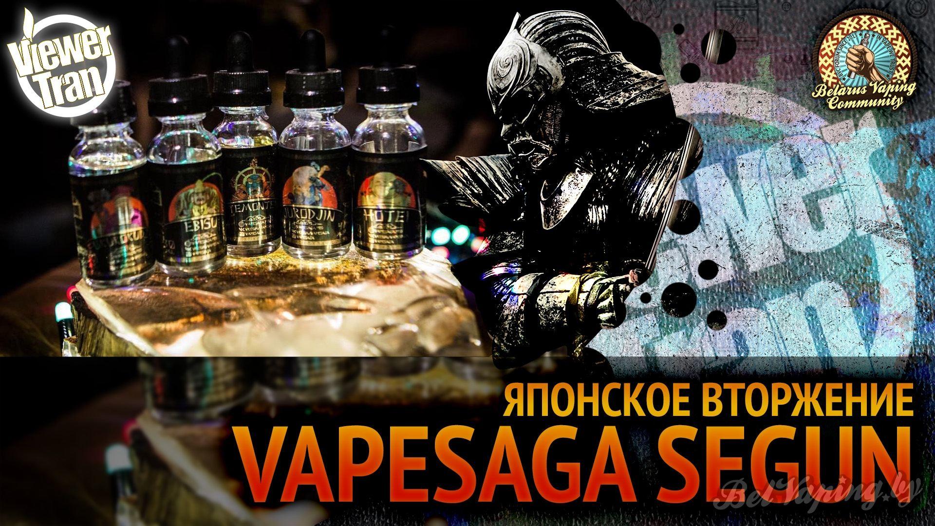 Обзор жидкости SEGUN от Vapesaga