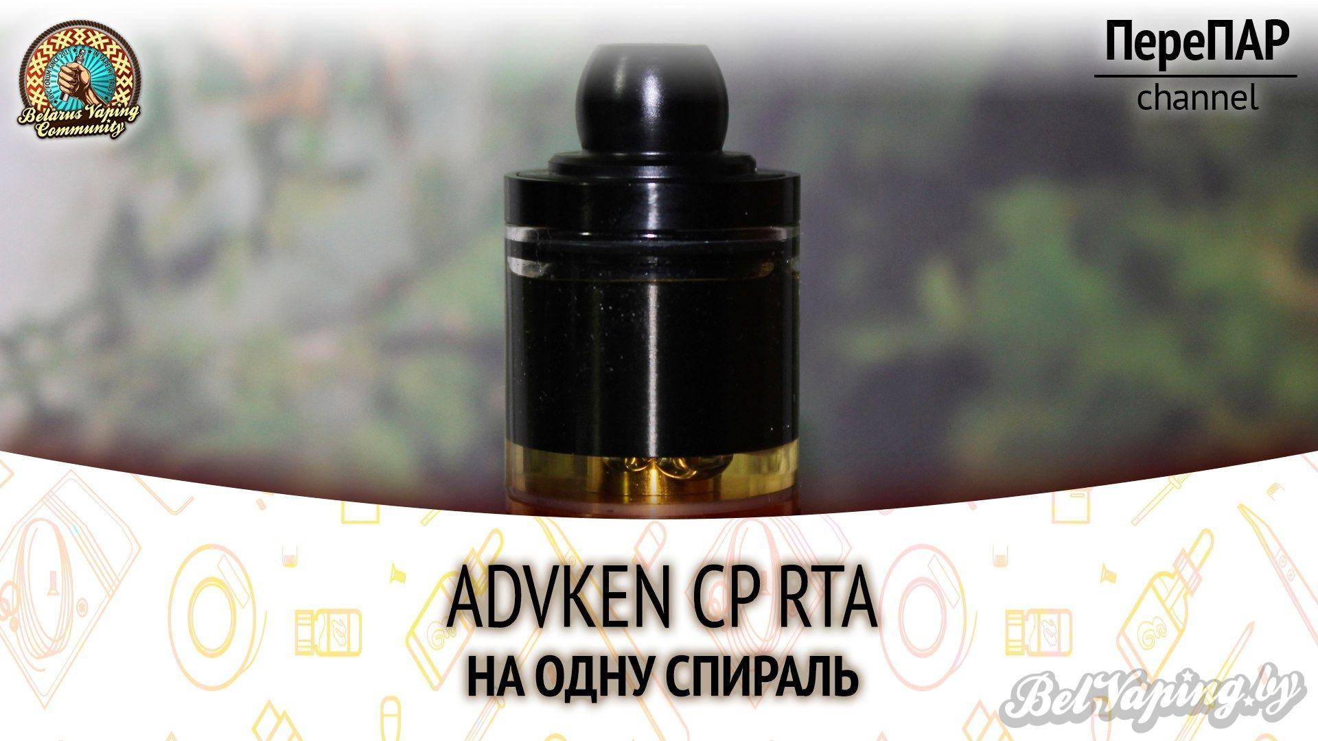 Обзор Advken CP RTA
