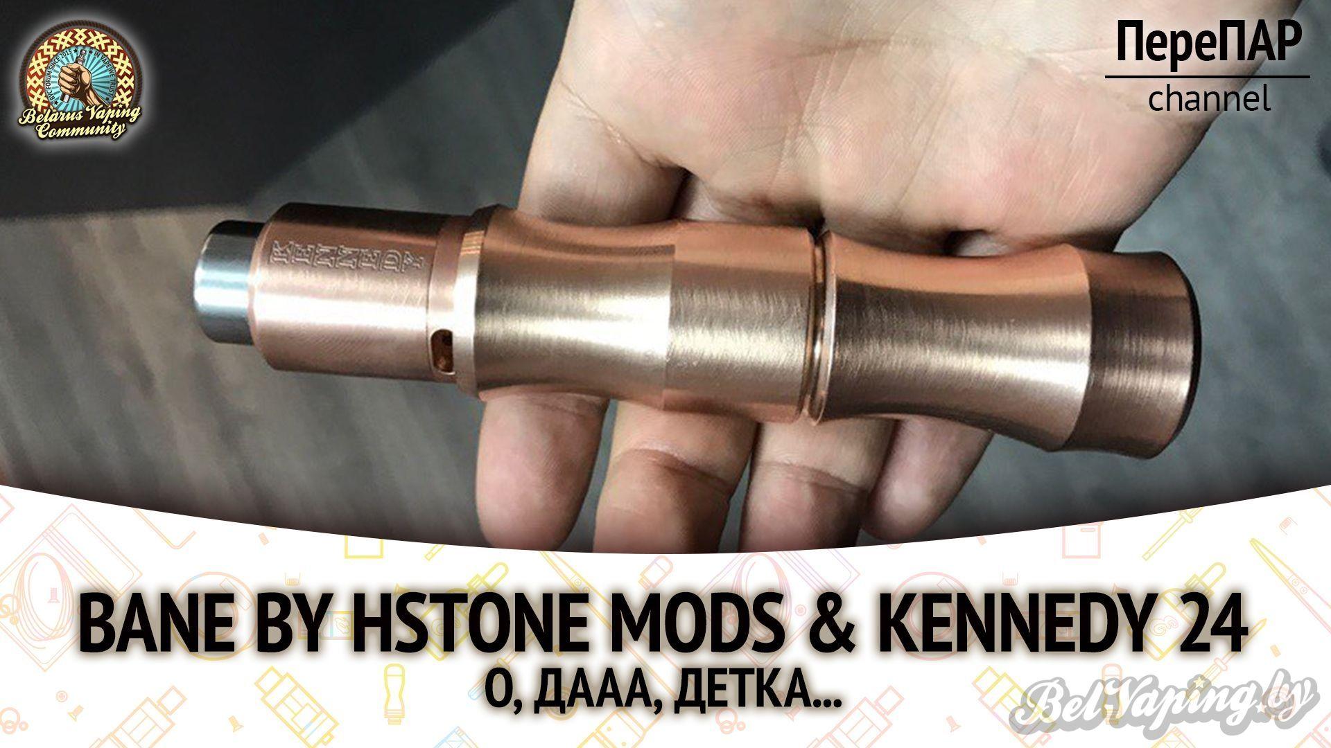 Обзор Bane by Hstone Mods и Kennedy 24