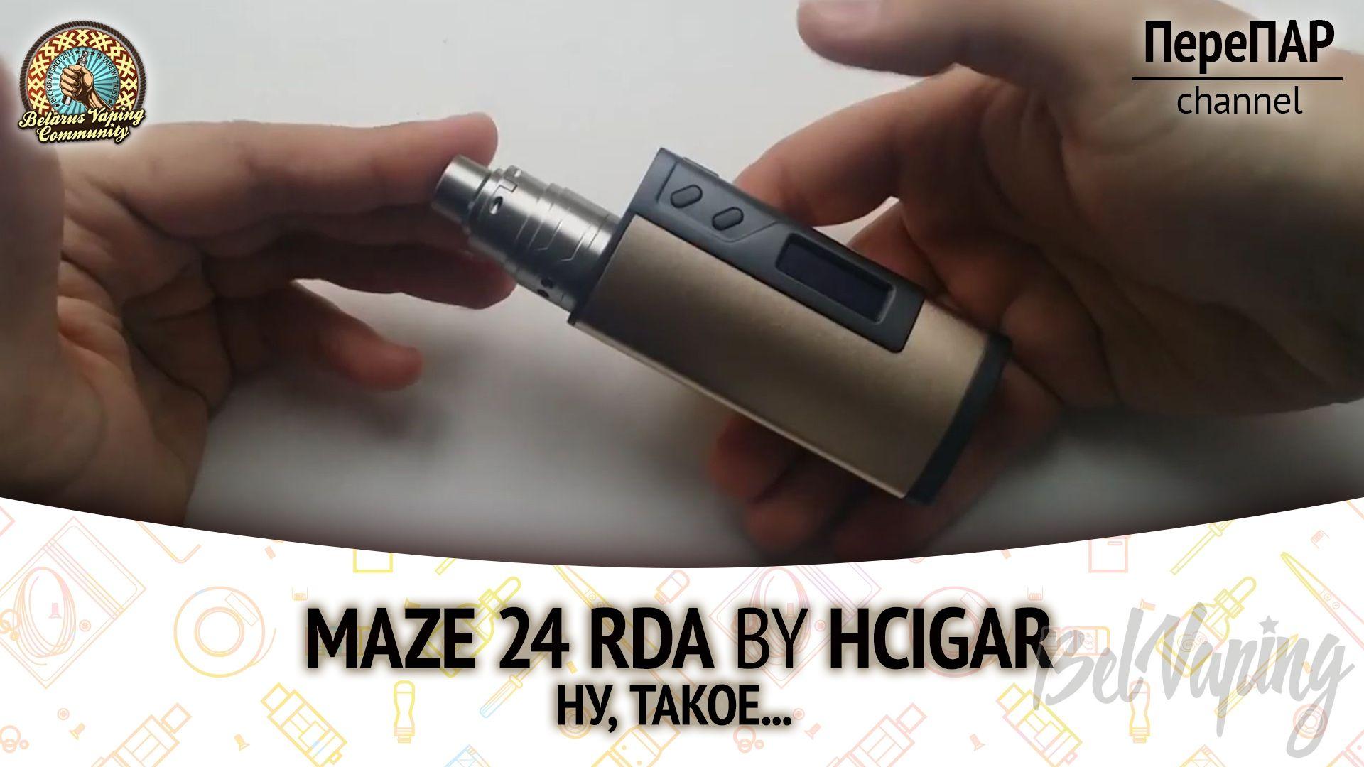 Обзор Maze 24 RDA от HCigar