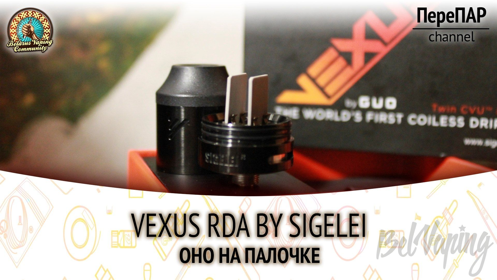 Видеообзор Sigelei Vexus RDA