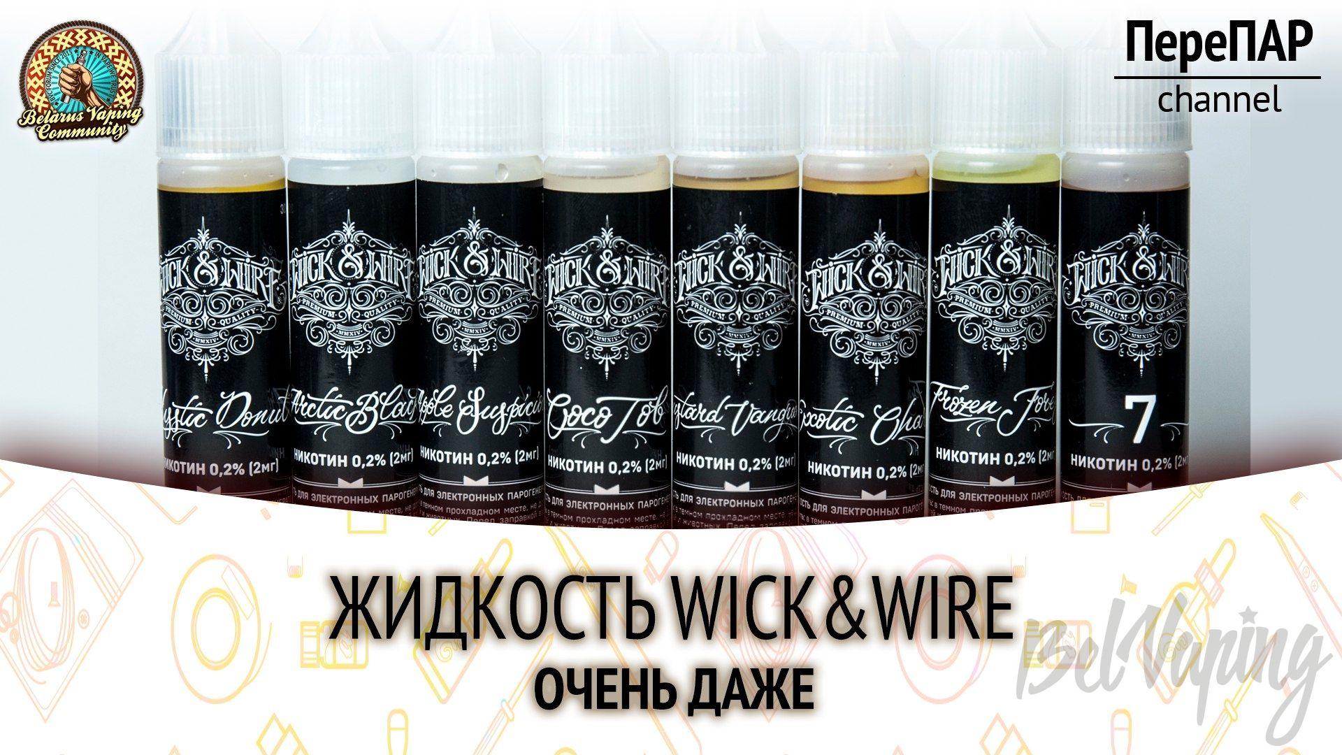 Обзор жидкости для вейпинга Wick & Wire