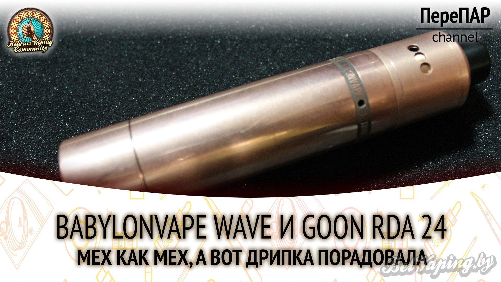 Обзор Goon RDA и Babylonvape Wave
