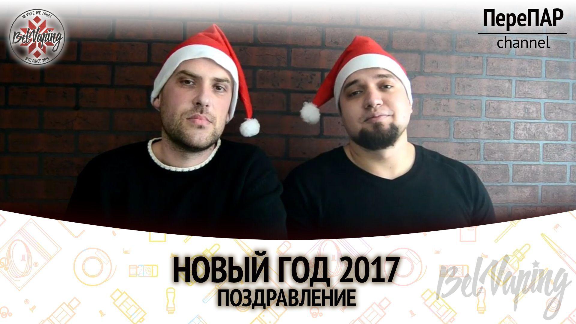 Поздравление от канала ПереПАР с Новым годом