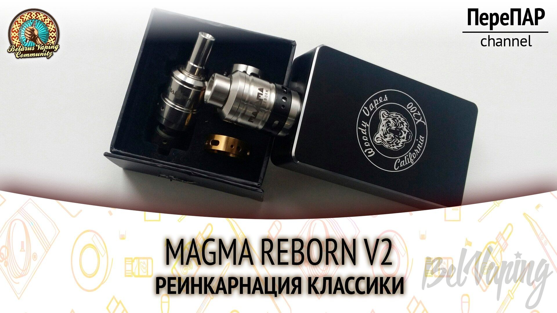 Обзор дрипки Magma Reborn V2 RDA