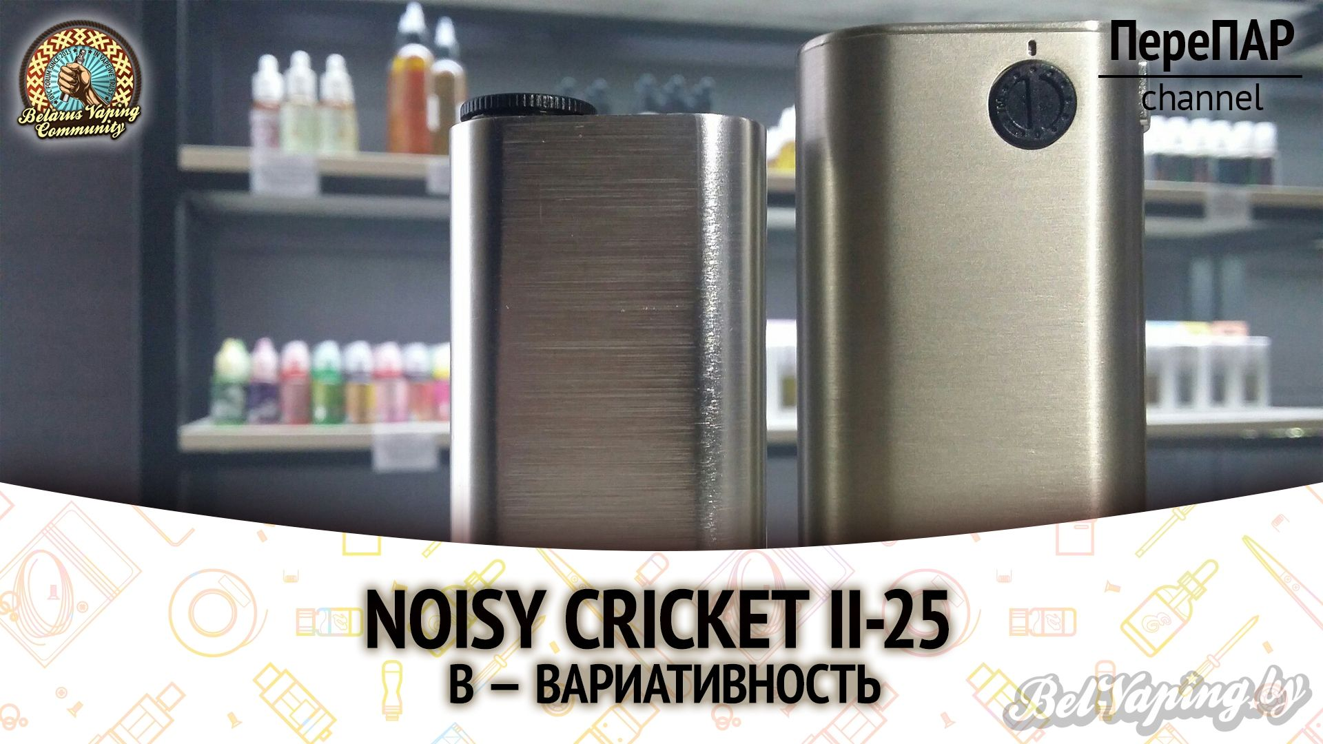 Обзор Noisy Cricket II-25