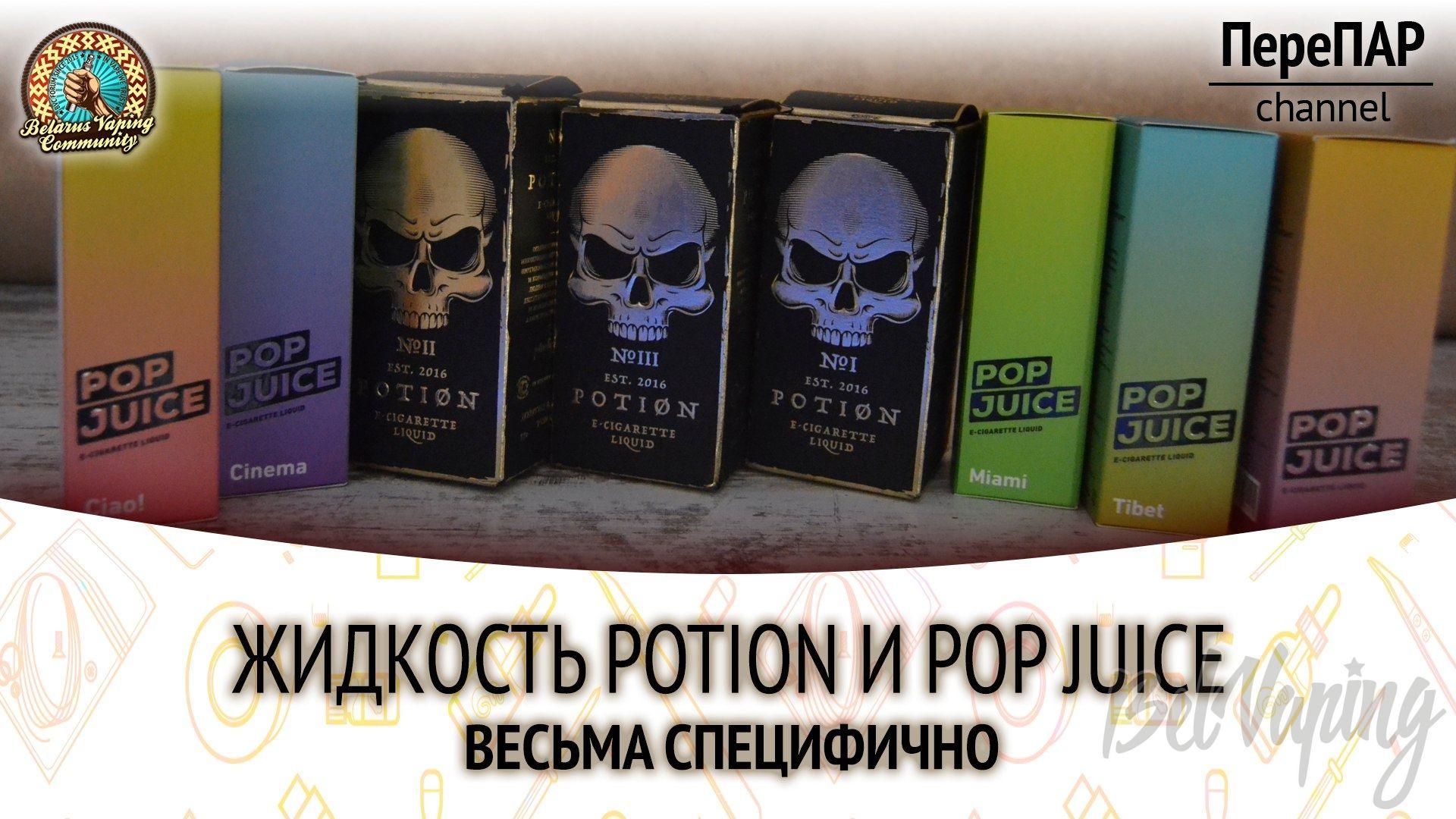 Обзор жидкостей для вейпинга Potion и Pop Juice