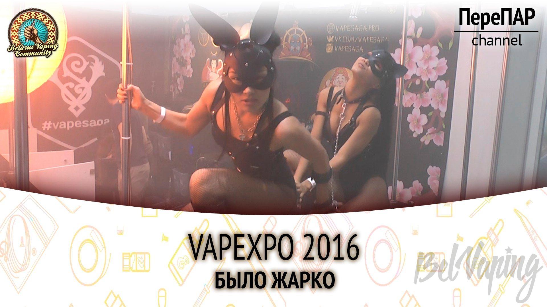 Vapexpo 2016 в Москве