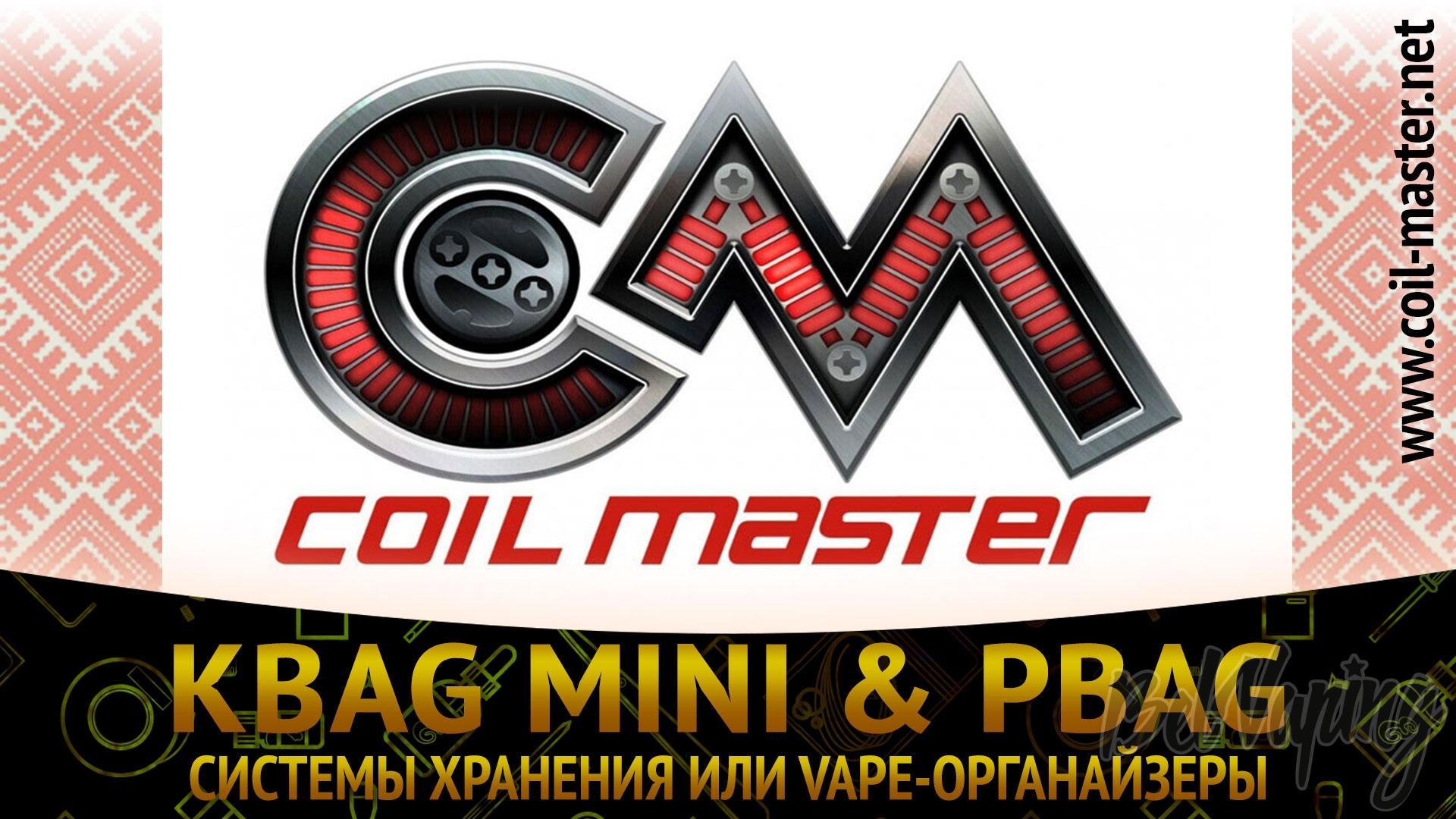 Обзор сумок Pbag и KBag mini от Coil Master