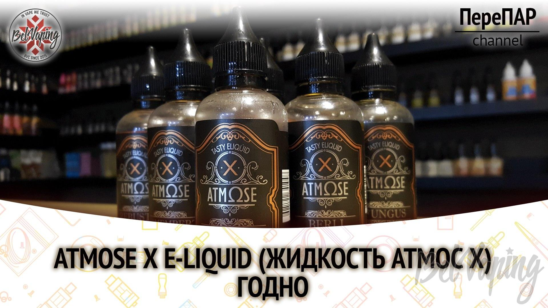 Обзор жидкости для вейпинга Atmose X