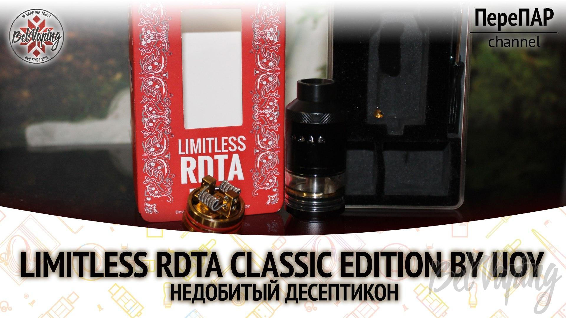 Обзор дрипкобака Limitless RDTA Classic Edition