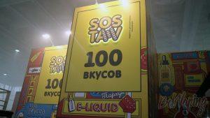 Фотоотчёт VapExpo 2016 Moskow. Часть 3
