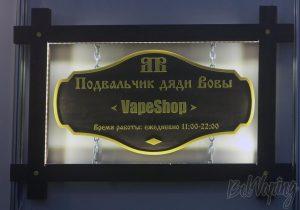 Фотоотчёт VapExpo 2016 Moskow. Часть 4