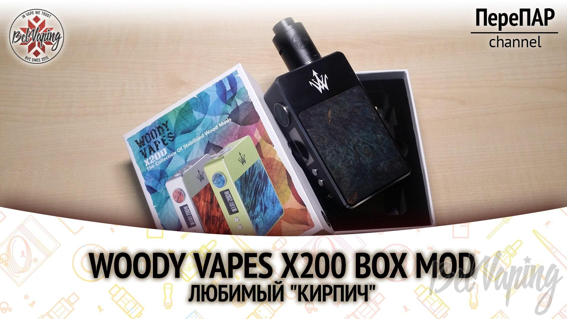 Обзор боксмода Woody Vapes X200