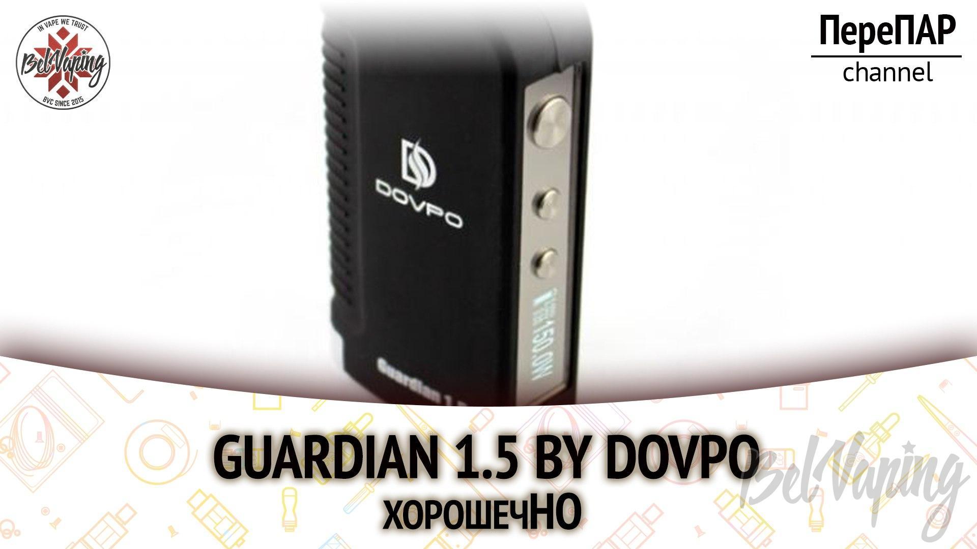 Обзор боксмода Guardian 1.5 от Dovpo