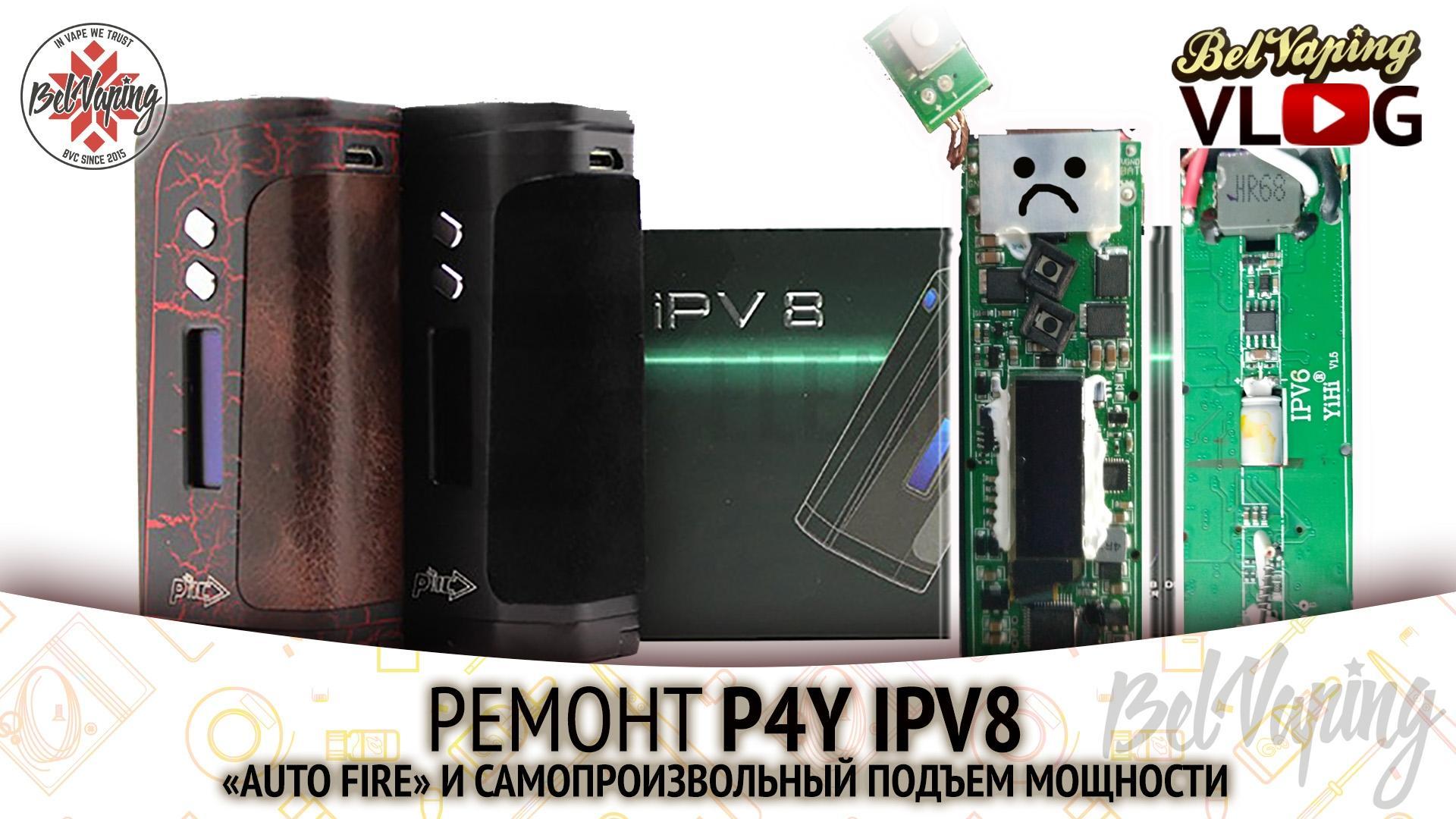 Ремонт боксмода Pioneer4You IPV8