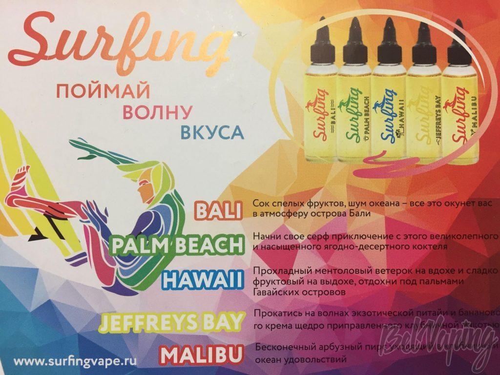 Карта вкусов жидкости Surfing