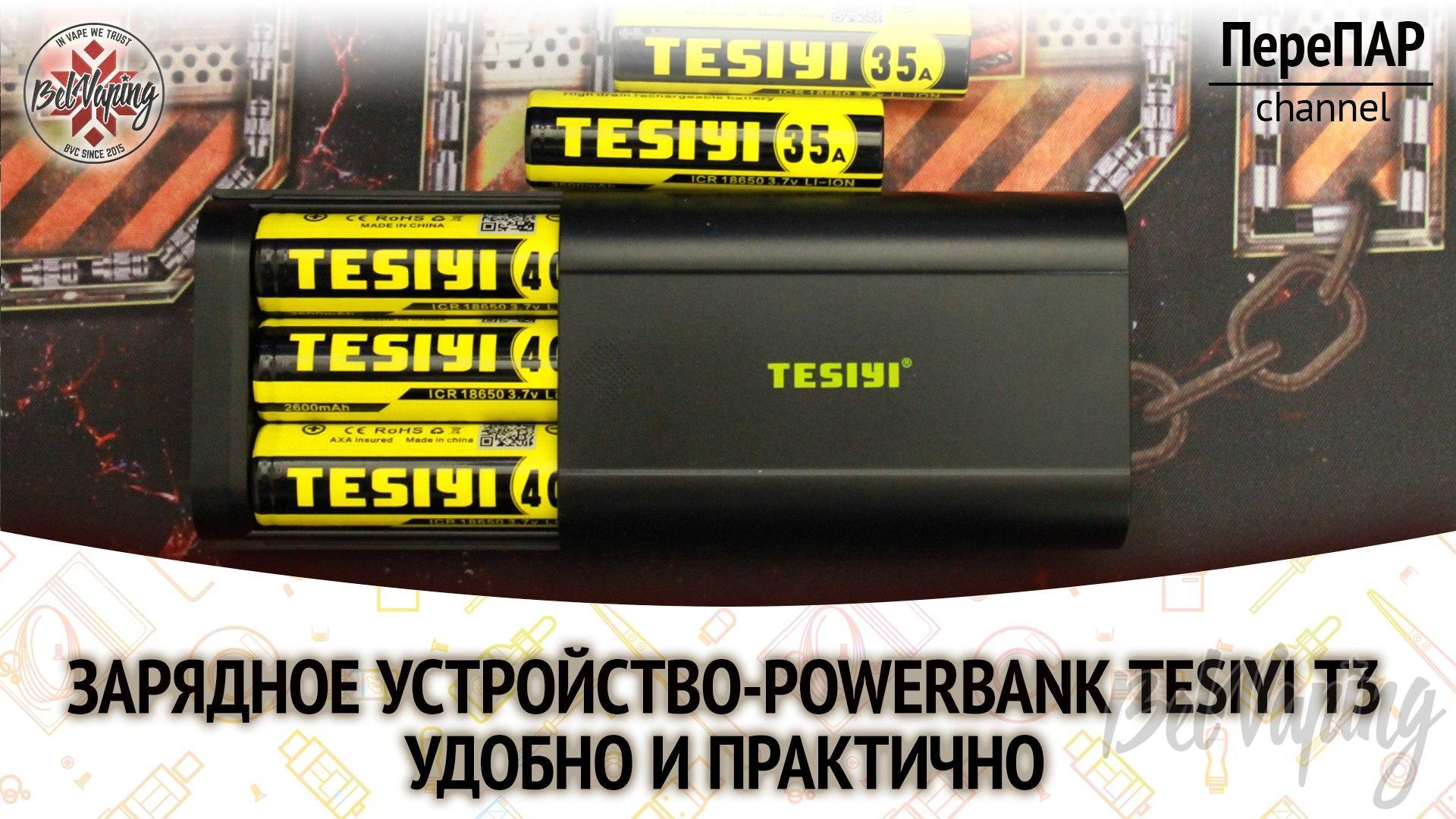 Обзор зарядного устройства-powerbank Tesiyi T3