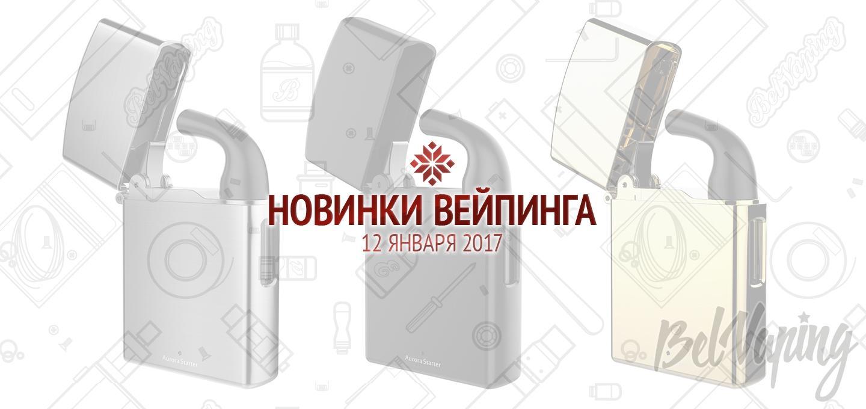 Обзор новинок вейпинга. 12.01.2017