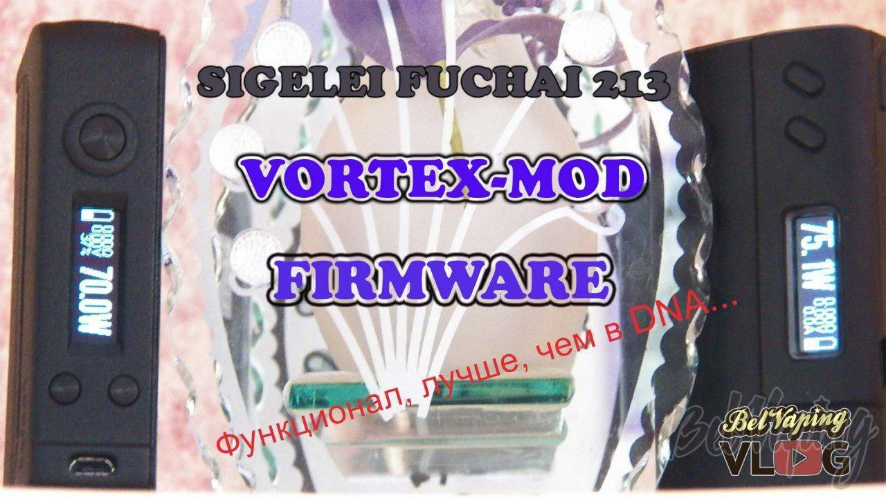 Прошивка для Fuchai 213 VORTEX MOD
