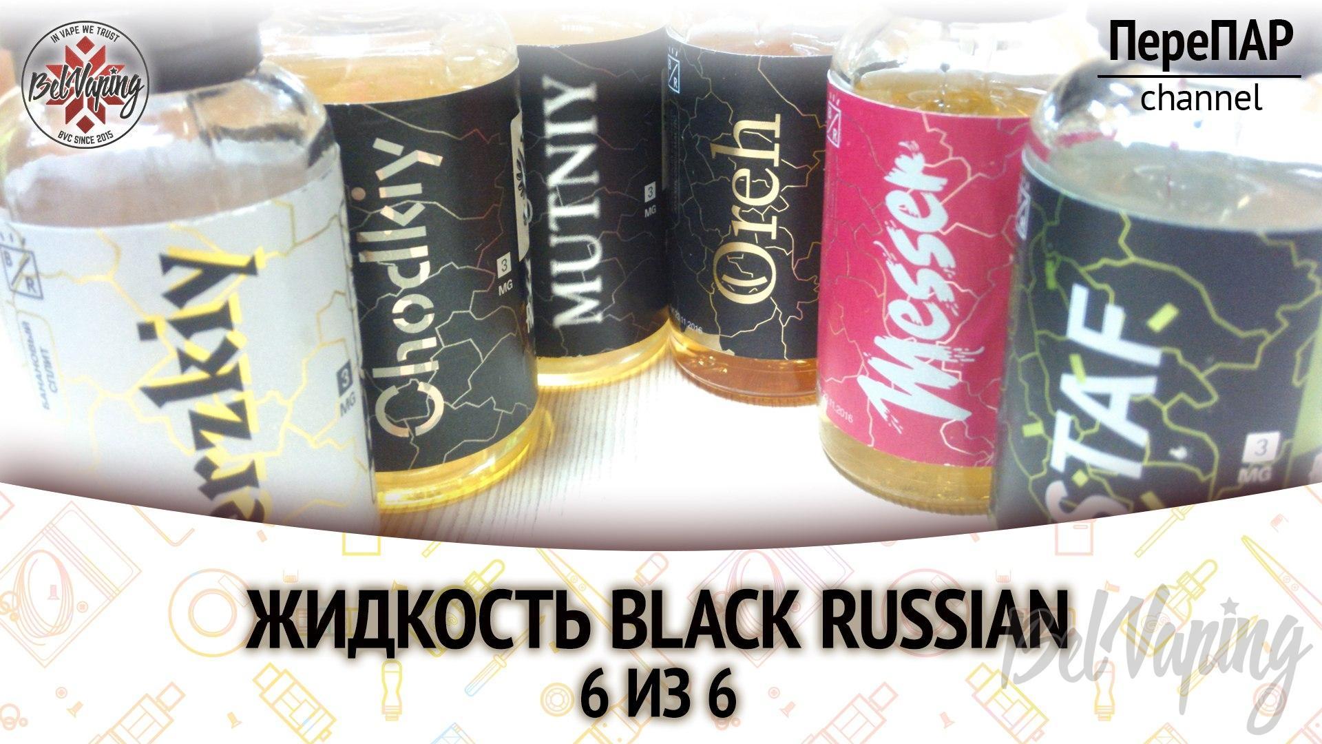 Обзор жидкости для электронных сигарет Black Russian