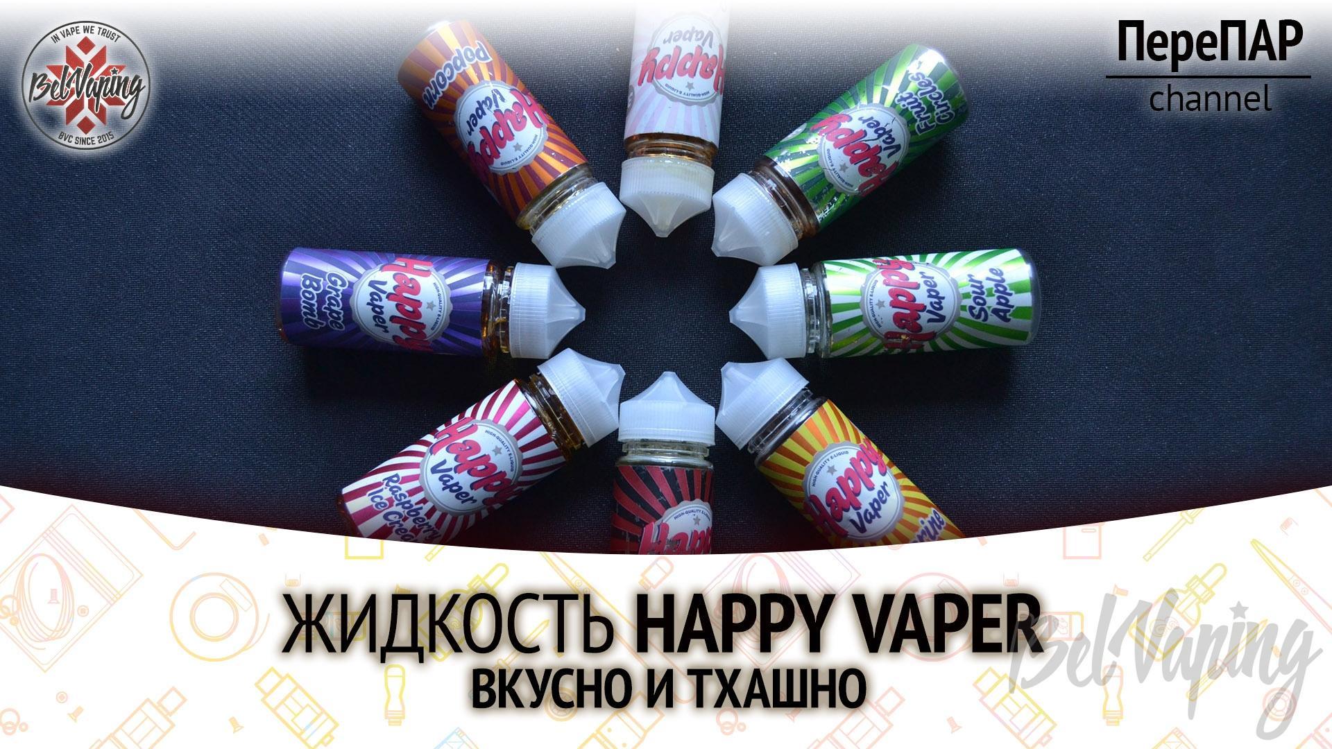 Обзор жидкости для вейпинга Happy Vaper