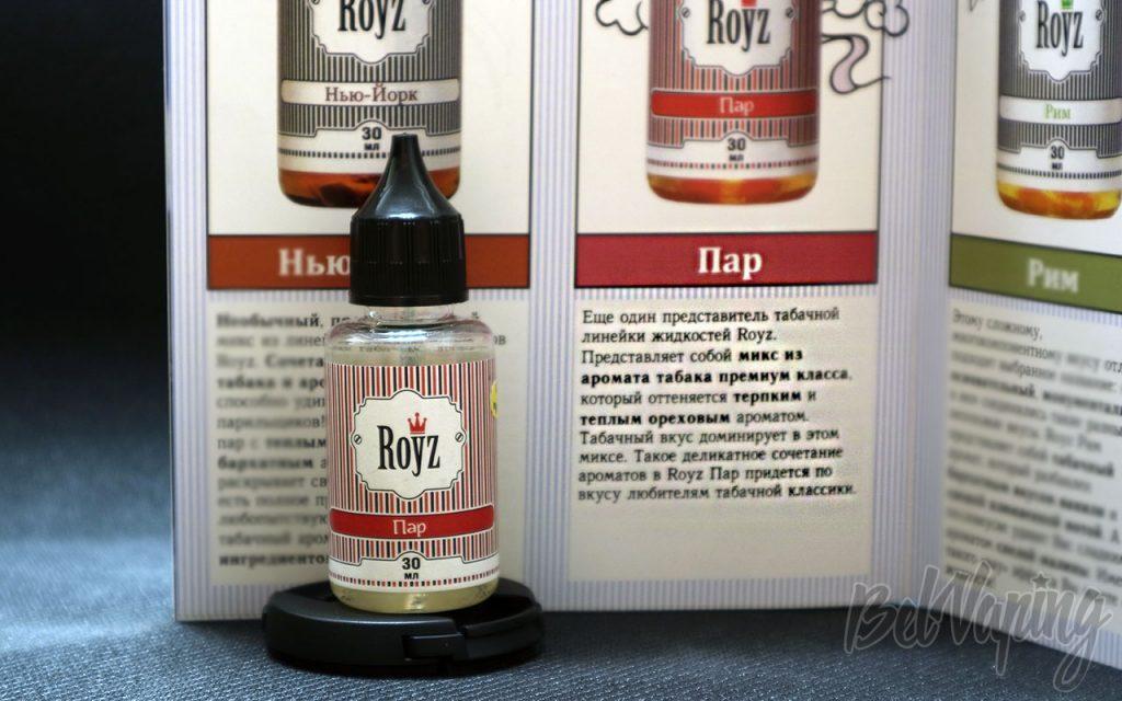 Обзор жидкости ROYZ - Пар