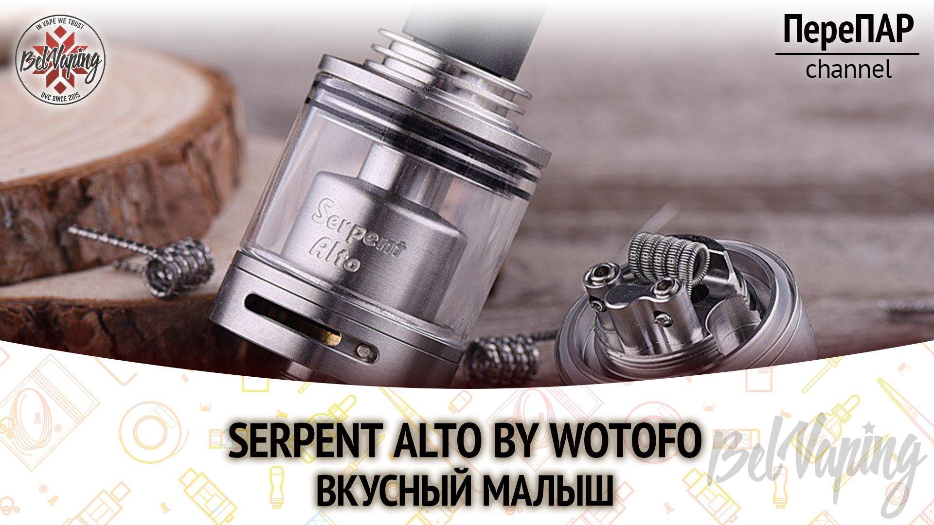 Обзор бака Serpent Alto компании Wotofo