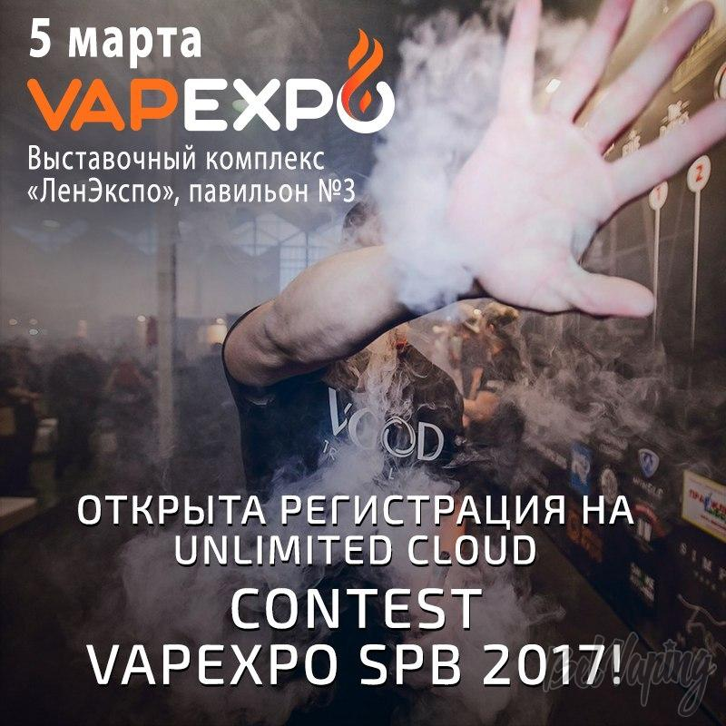 Unlimited Cloud Contest Vapeexpo Spb