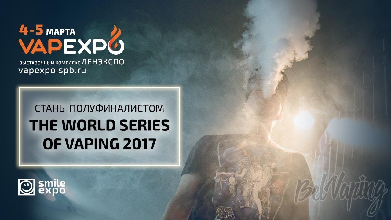 Отборочный тур для The World Series of Vaping состоится на VAPEXPO Spb
