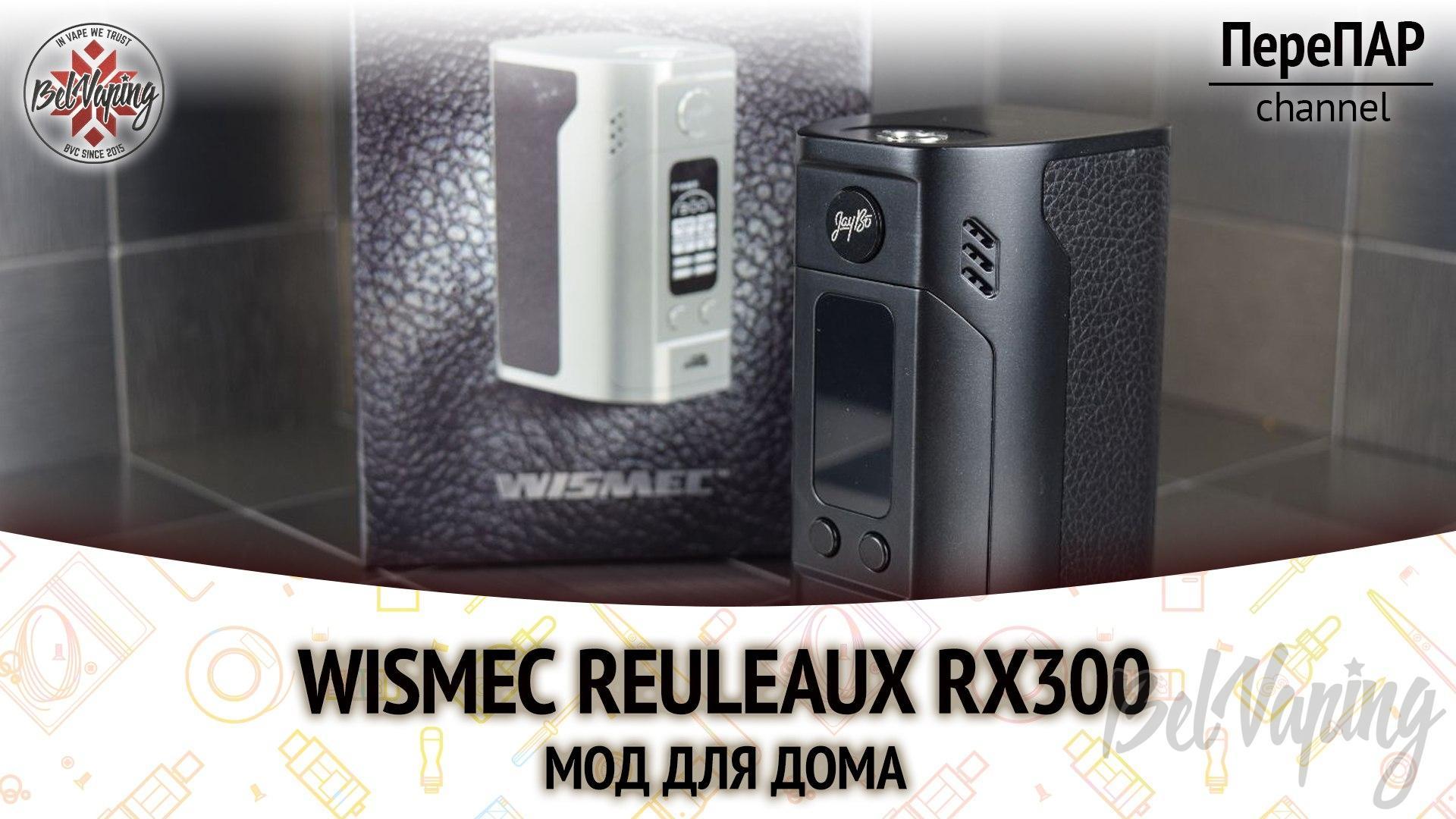 Обзор боксмода Wismec Reuleaux RX300