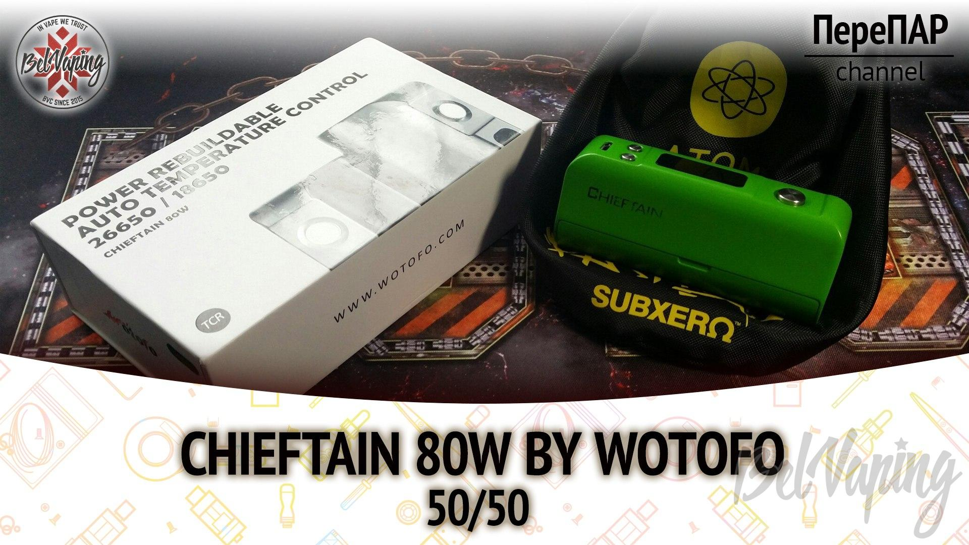 Обзор боксмода Wotofo Chieftain 80W