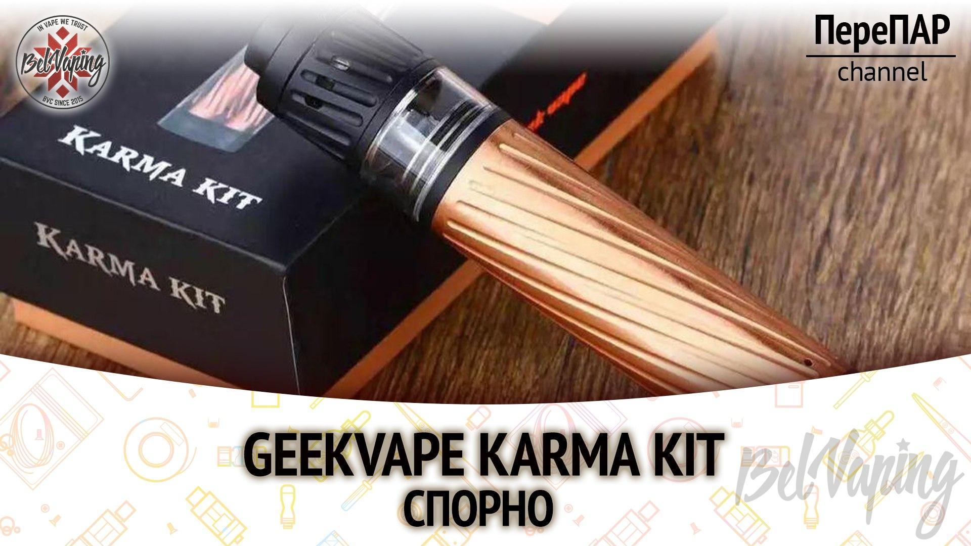 Обзор набора Geekvape Karma Kit