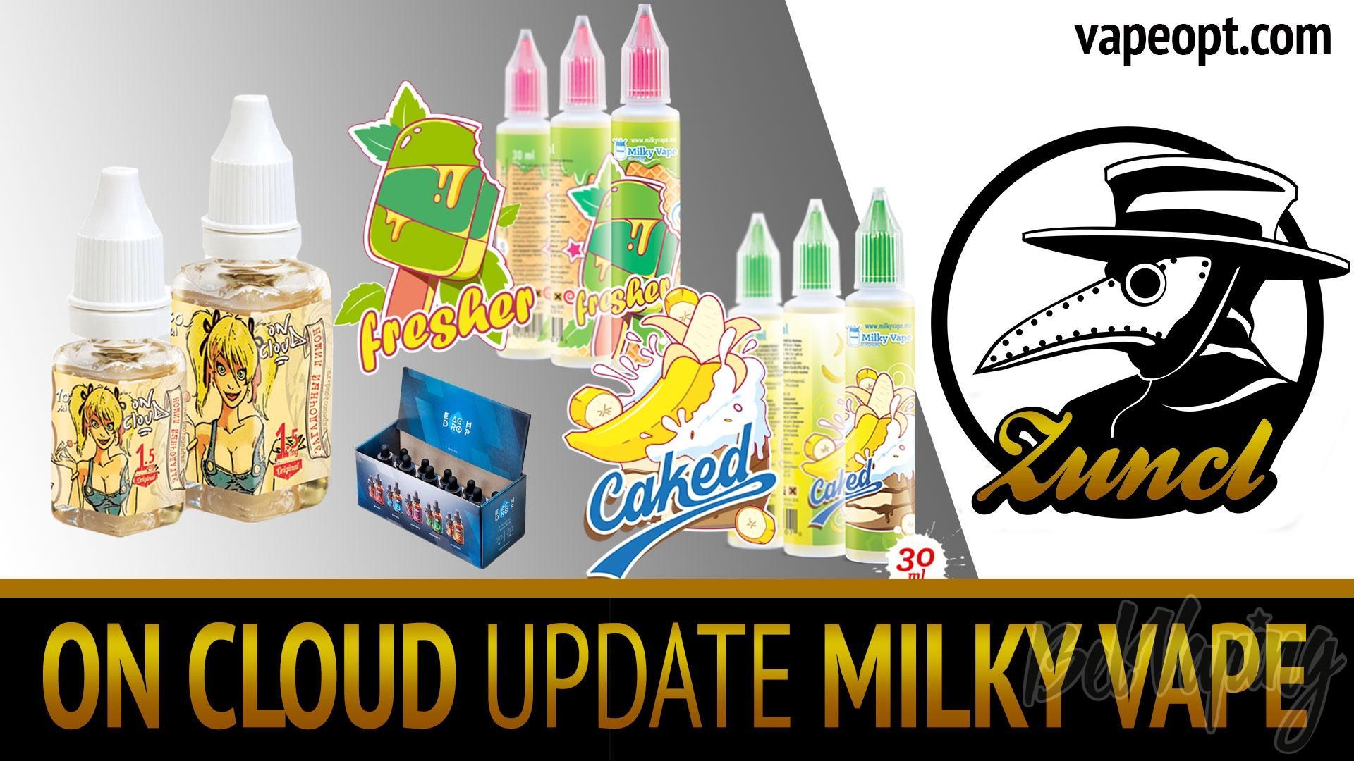 Обзор новых вкусов Oncloud и MilkyVape