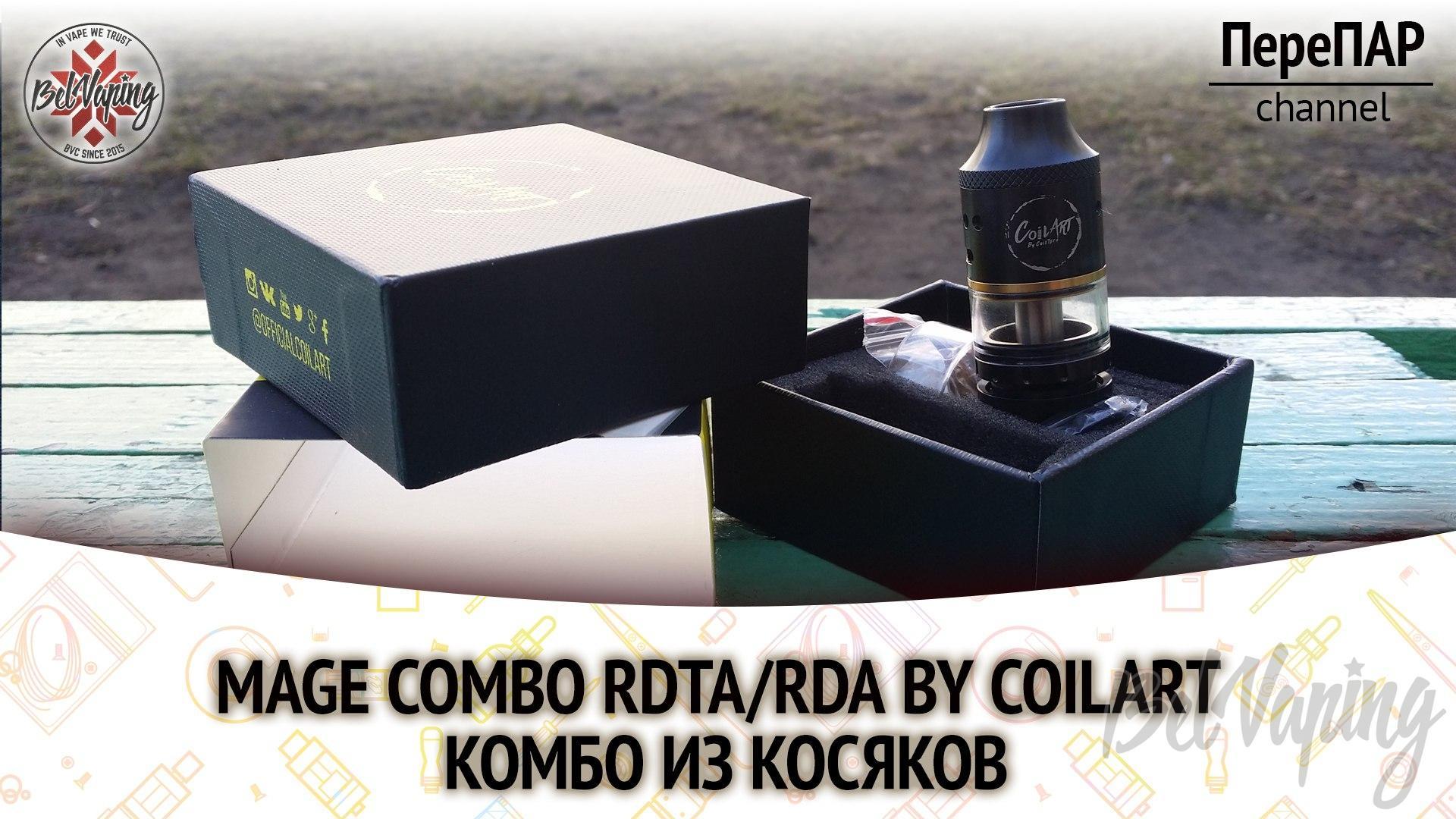 Обзор атомайзера CoilArt Mage Combo RDTA/RDA