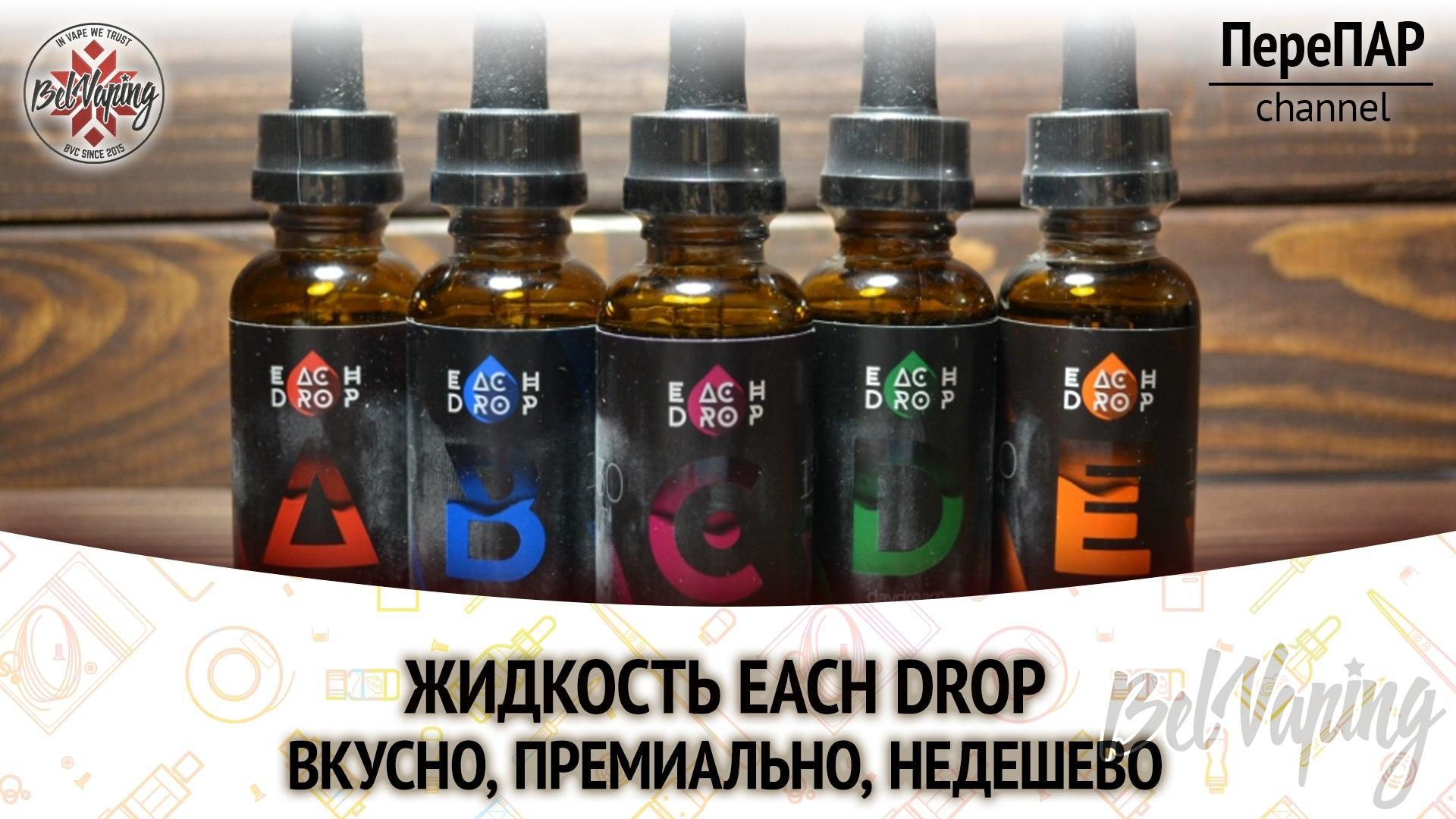 Обзор жидкости для вейпинга Each Drop