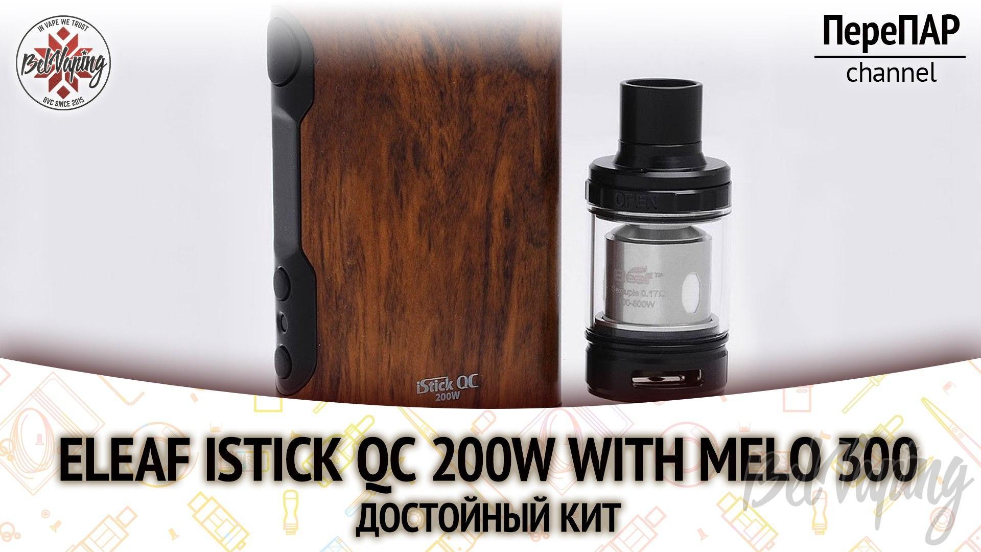 Обзор боксмода Eleaf iStick QC 200W и бакомайзера Eleaf Melo 300