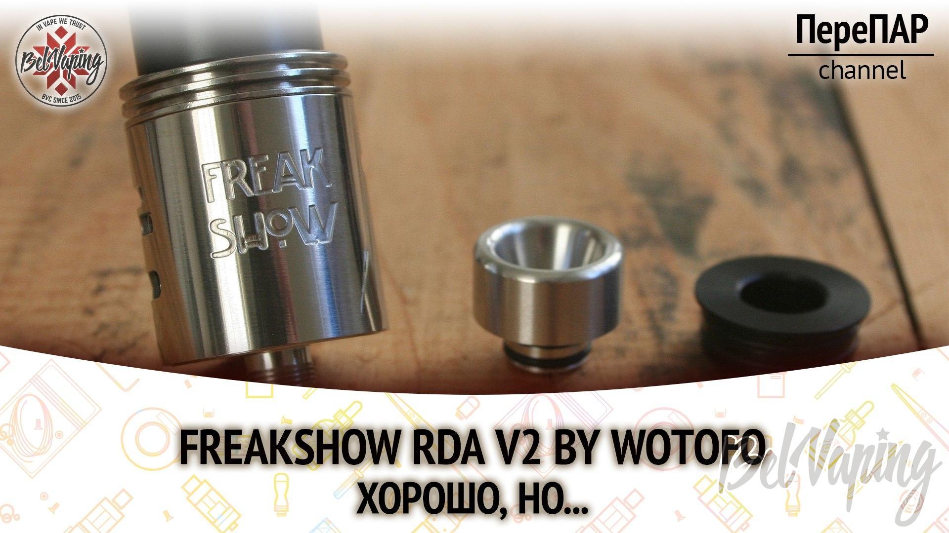 Обзор дрипки FreakShow V2 от Wotofo