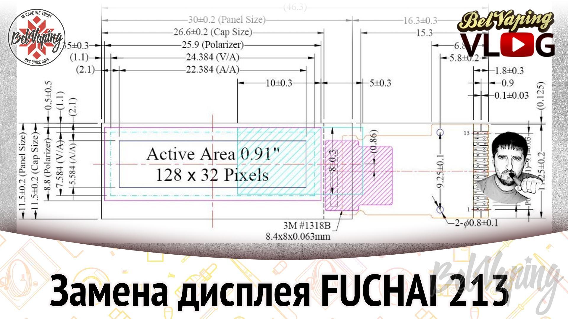 Ремонт дисплея Fuchai 213