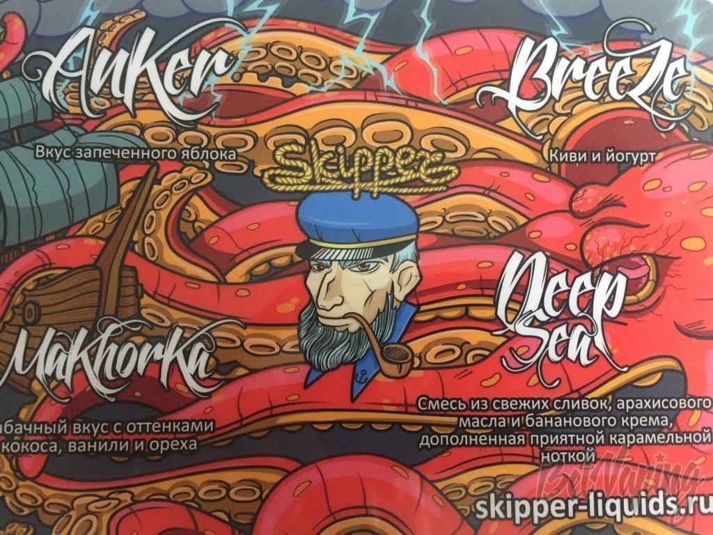 Карта вкусов жидкости Skipper