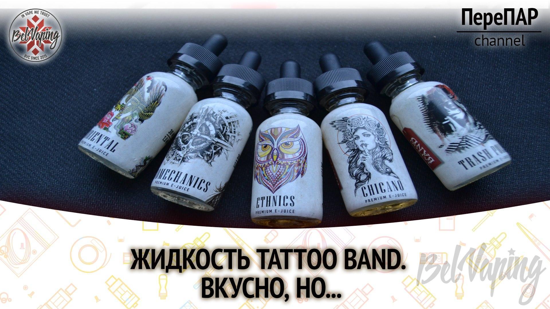 Обзор жидкости для вейпинга Tattoo Band